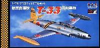 プラッツ航空自衛隊機シリーズ航空自衛隊 T-33 浜松基地