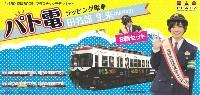 プラッツプラスチックモデルキット京阪600形 パト電 ラッピング電車 田名部生来 (AKB48) (2輌セット)