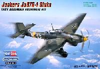 ホビーボス1/72 エアクラフト プラモデルユンカース Ju87G-1 スツーカ