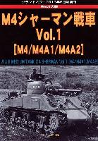 第2次大戦 M4シャーマン戦車 Vol.1 (M4/M4A1/M4A2)