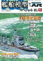モデルアート艦船模型スペシャル艦船模型スペシャル No.48 艦隊防空艦