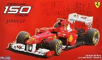 フジミ1/20 GPシリーズフェラーリ 150° イタリア 日本GP