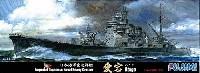 フジミ1/700 特シリーズ日本海軍 重巡洋艦 愛宕 1944(昭和19)年