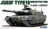 フジミ1/72 ミリタリーシリーズ陸上自衛隊 10式戦車 量産型