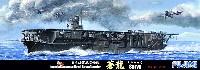 フジミ1/700 特シリーズ日本海軍 航空母艦 蒼龍 昭和13年 (1938年)