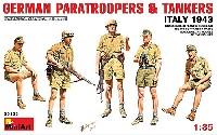 ドイツ軍 降下猟兵と戦車兵 イタリア 1943