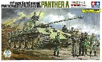 ドイツ戦車 パンサーA