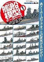 1/700スケール 艦船模型データベース 1