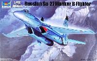 トランペッター1/72 エアクラフト プラモデルロシア Su-27 フランカー B