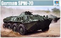 トランペッター1/35 AFVシリーズ東ドイツ SPW-70 装甲兵員輸送車