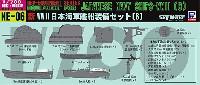 ピットロードスカイウェーブ NE シリーズ新WW2 日本海軍艦船装備セット (6)