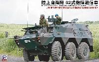 ピットロード1/35 グランドアーマーシリーズ陸上自衛隊 82式指揮通信車 エッチングパーツ付