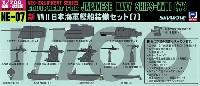 ピットロードスカイウェーブ NE シリーズ新WW2 日本海軍艦船装備セット (7)