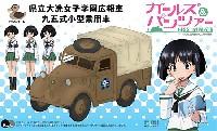 県立大洗女子学園広報車 九五式小型乗用車