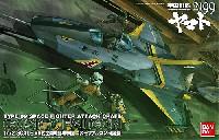 バンダイ宇宙戦艦ヤマト 219999式空間戦闘攻撃機 コスモファルコン (篠原機)
