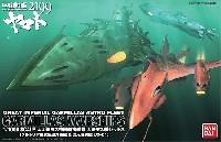 バンダイ宇宙戦艦ヤマト 2199大ガミラス帝国航宙艦隊 ガミラス艦セット 3