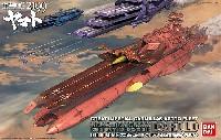 バンダイ宇宙戦艦ヤマト 2199大ガミラス帝国軍 ゲルバデス級航宙戦闘空母 ダロルド