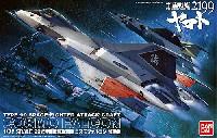 バンダイ宇宙戦艦ヤマト 219999式空間戦闘攻撃機 コスモファルコン (加藤機)
