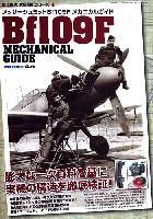 モデルアート国江隆夫 究極解析シリーズメッサーシュミット Bf109F メカニカルガイド