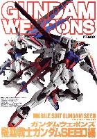 ホビージャパンGUNDAM WEAPONS (ガンダムウェポンズ)機動戦士ガンダム SEED 編