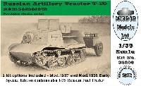 ソ連 コムソモーレッツ T-20 砲牽引トラクター 初期型 (スペシャルエディション)