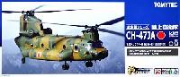 トミーテック技MIX陸上自衛隊 CH-47JA 第12ヘリコプター隊 第2飛行隊 (相馬原駐屯地)