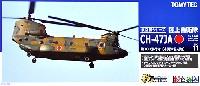 トミーテック技MIX陸上自衛隊 CH-47JA 第103飛行隊 (木更津駐屯地)