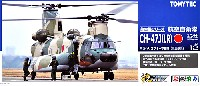 トミーテック技MIX航空自衛隊 CH-47J(LR) 三沢ヘリコプター空輸隊 (三沢基地)