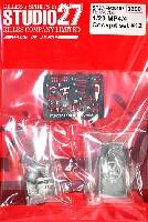 スタジオ27F-1 ディテールアップパーツマクラーレン MP4/4 コックピットセット #12