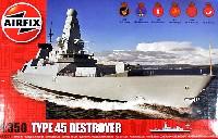イギリス海軍 タイプ45 駆逐艦