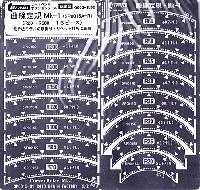曲線定規 Mk-1