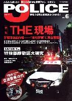 イカロス出版イカロスムックJ POLICE Vol.6