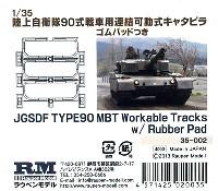 陸上自衛隊 90式戦車用 連結可動式キャタピラ ゴムパッドつき