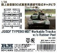 ラウペンモデル連結可動キャタピラ陸上自衛隊 90式戦車用 連結可動式キャタピラ ゴムパッド無し