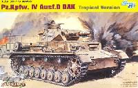 サイバーホビー1/35 AFV シリーズ ('39~'45 シリーズ)ドイツ Pz.Kpfw.4 Ausf.D 4号戦車 D型 熱帯地仕様