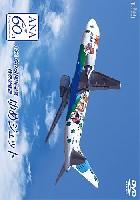 バナプルその他 DVD・ブルーレイANA創立60周年記念 特別塗装機 ゆめジェット