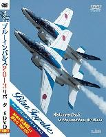 ブルーインパルス 2013 サポーターズ DVD