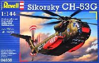 レベル1/144 飛行機シコルスキー CH-53G
