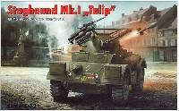 スタッグハウンド Mk.1 装甲車 Tulip ロケット弾搭載