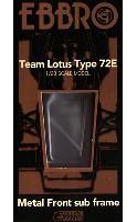 チーム ロータス Type 72E 用 メタル フロント サブフレーム