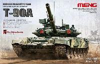 MENG-MODEL1/35 ティラノサウルス シリーズロシア軍主力戦車 T-90A