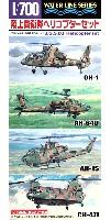 アオシマ1/700 ウォーターラインシリーズ陸上自衛隊 ヘリコプタ-セット