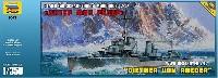 ドイツ駆逐艦 Z17 ディーター・フォン・レーダー
