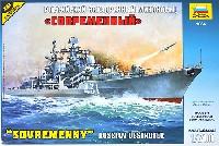 ズベズダ帆船ソブレメンヌイ級 ソビエト 駆逐艦