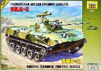 ズベズダ1/35 ミリタリーロシア BMD-2 空挺戦闘車