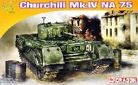 ドラゴン1/72 ARMOR PRO (アーマープロ)チャーチル歩兵戦車 Mk.4 NA75