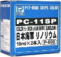 ピットロードピットロード 艦船用カラー日本海軍 リノリウム (2本入)