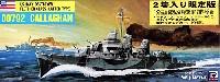 米国海軍 駆逐艦 フレッチャー級 (2隻セット)