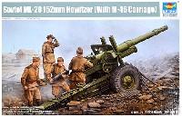 トランペッター1/35 AFVシリーズソビエト ML-20 152mm 加農榴弾砲 w/M-46キャリッジ