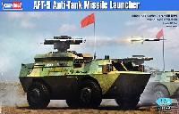 ホビーボス1/35 ファイティングビークル シリーズ中国陸軍 AFT-9 対戦車ミサイル搭載装甲車